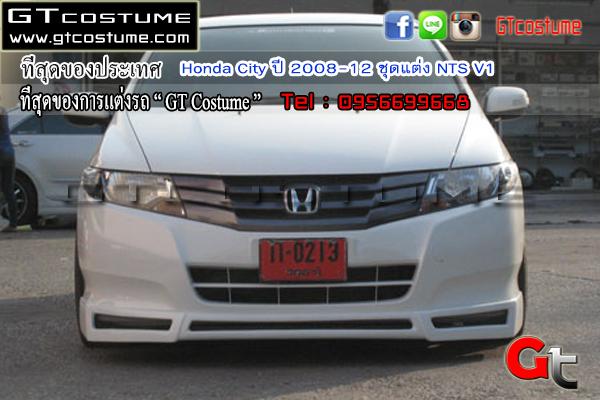 แต่งรถ Honda City ปี 2008-2012 ชุดแต่ง NTS V1
