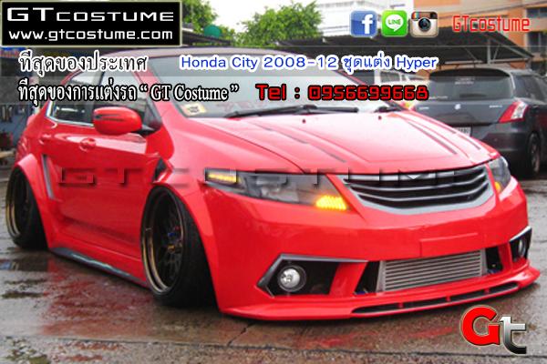 แต่งรถ Honda City 2008-12 ชุดแต่ง Hyper