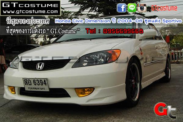 แต่งรถ Honda Civic Dimension ปี 2004-2006 ชุดแต่ง Sportivo
