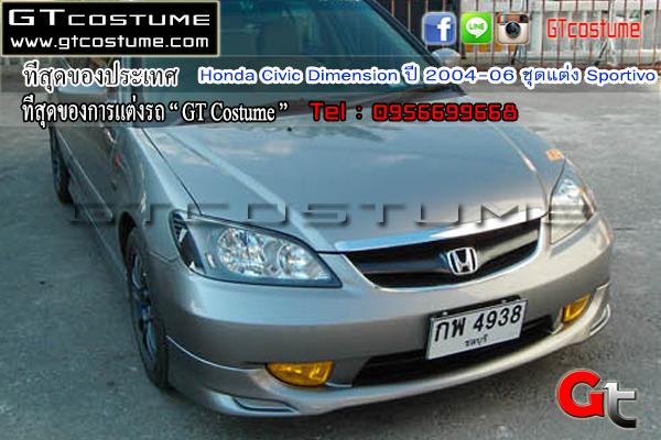 แต่งรถ Honda Civic Dimension ปี 2004-06 ชุดแต่ง Sportivo