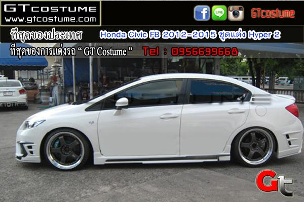 แต่งรถ Honda Civic FB 2012-2015 ชุดแต่ง Hyper 2
