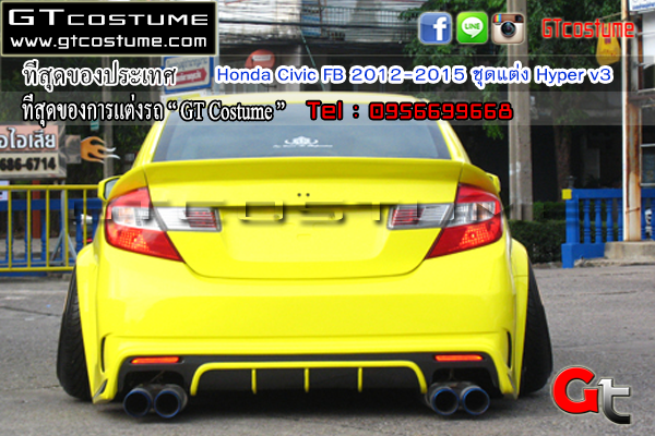 แต่งรถ Honda Civic FB 2012-2015 ชุดแต่ง Hyper v3