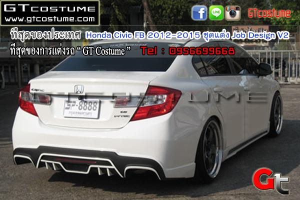 แต่งรถ Honda Civic FB 2012-2015 ชุดแต่ง Job Design V2