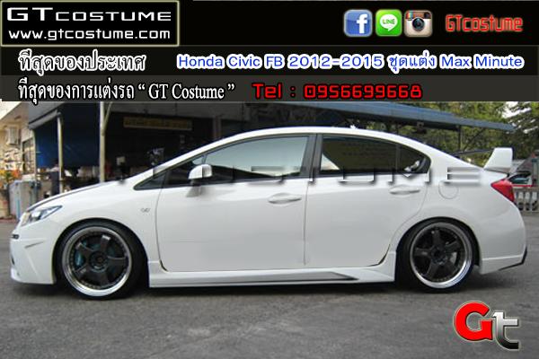 แต่งรถ Honda Civic FB 2012-2015 ชุดแต่ง Max Minute