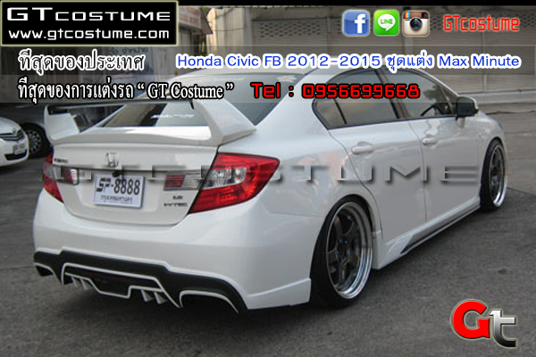 honda-civic-fb-2012-2015-%e0%b8%8a%e0%b8%b8%e0%b8%94%e0%b9%81%e0%b8%95%e0%b9%88%e0%b8%87-max-minute-5