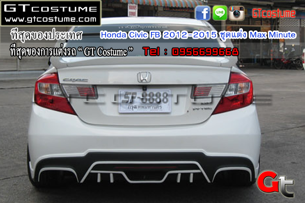 honda-civic-fb-2012-2015-%e0%b8%8a%e0%b8%b8%e0%b8%94%e0%b9%81%e0%b8%95%e0%b9%88%e0%b8%87-max-minute-6
