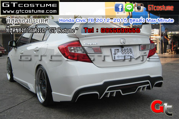 honda-civic-fb-2012-2015-%e0%b8%8a%e0%b8%b8%e0%b8%94%e0%b9%81%e0%b8%95%e0%b9%88%e0%b8%87-max-minute-7