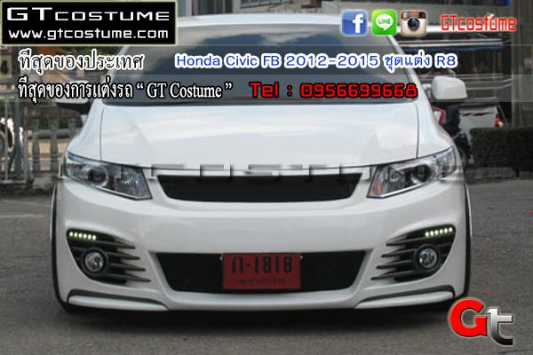 แต่งรถ Honda Civic FB 2012-2015 ชุดแต่ง R8