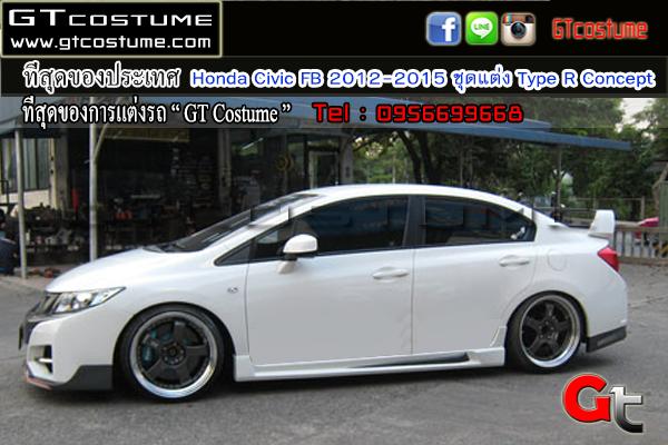 แต่งรถ Honda Civic FB 2012-2015 ชุดแต่ง Type R Concept
