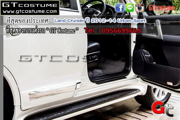 แต่งรถ Land Cruiser ปี 2012-2014 Urban Sport