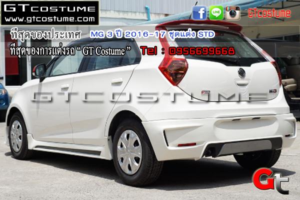 แต่งรถ MG 3 ปี 2016-2017 ชุดแต่ง STD