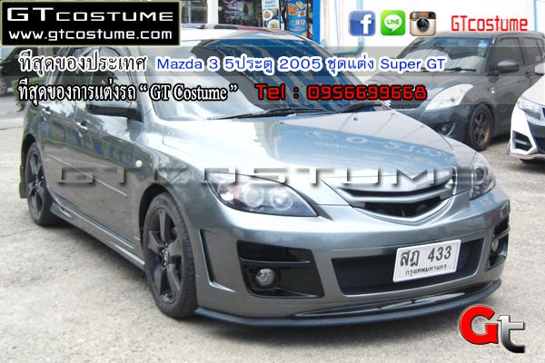 แต่งรถ Mazda 3 5ประตู 2005 ชุดแต่ง Super GT