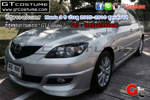 แต่งรถ Mazda 3 5 ประตู 2005-2010 ชุดแต่ง V4