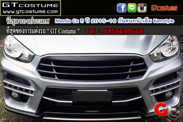 แต่งรถ Mazda Cx 5 ปี 2015-2016 กันชนหน้าเต็ม Kenstyle