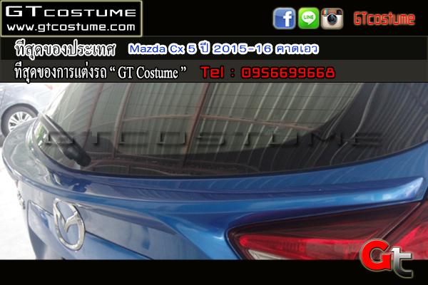 แต่งรถ Mazda Cx 5 ปี 2015-16 คาดเอว
