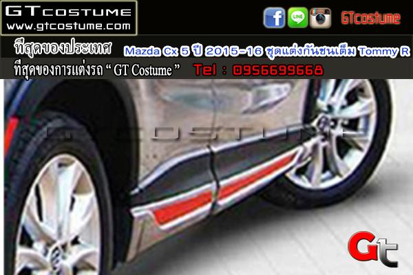 แต่งรถ Mazda Cx 5 ปี 2015-16 ชุดแต่งกันชนเต็ม Tommy R