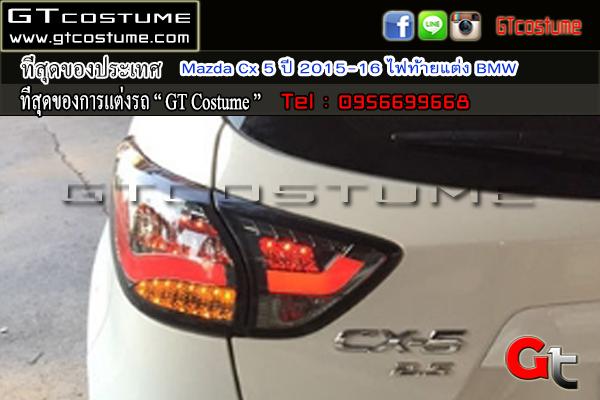 แต่งรถ Mazda Cx 5 ปี 2015-2016 ไฟท้ายแต่ง BMW
