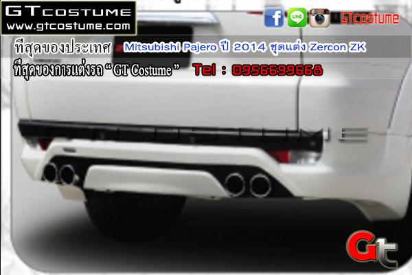 แต่งรถ Mitsubishi Pajero ปี 2014 ชุดแต่ง Zercon ZK