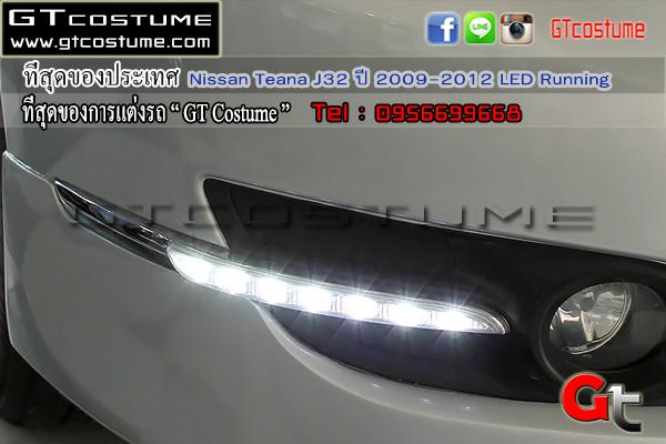 แต่งรถ Nissan Teana J32 ปี 2009-2012 LED Running