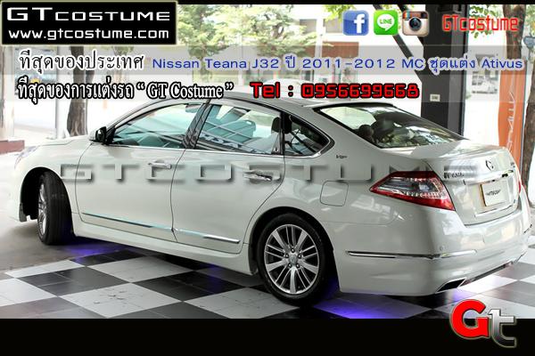 แต่งรถ Nissan Teana J32 ปี 2011-2012 MC ชุดแต่ง Ativus