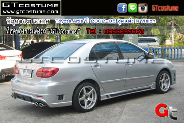 แต่งรถ Toyota Altis ปี 2002-2005 ชุดแต่ง N Vision