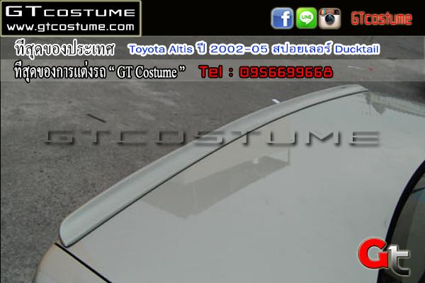 แต่งรถ Toyota Altis ปี 2002-2005 สปอยเลอร์ Ducktail