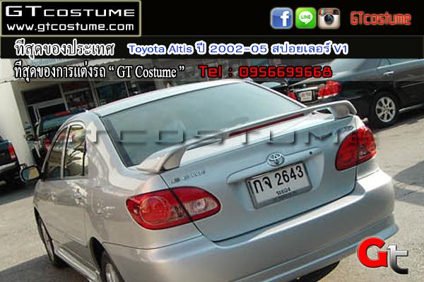 แต่งรถ Toyota Altis ปี 2002-2005 สปอยเลอร์ V1