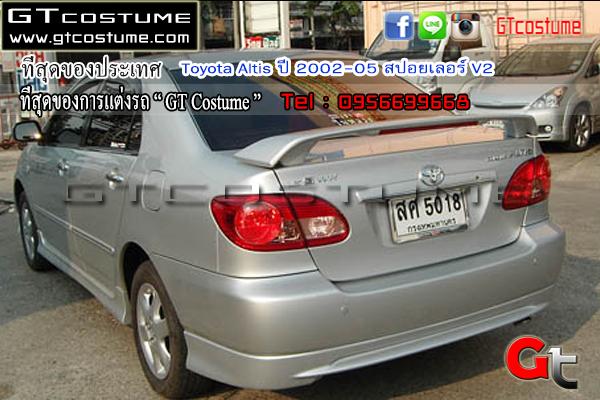 แต่งรถ Toyota Altis ปี 2002-05 สปอยเลอร์ V2