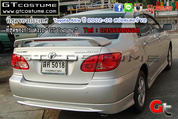 แต่งรถ Toyota Altis ปี 2002-2005 สปอยเลอร์ V2