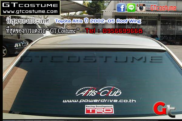 แต่งรถ Toyota Altis ปี 2002-2005 Roof Wing