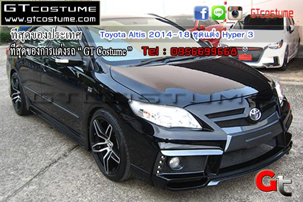 แต่งรถ Toyota Altis 2014 18 ชุดแต่ง Hyper 3 แต่งรถ โทร