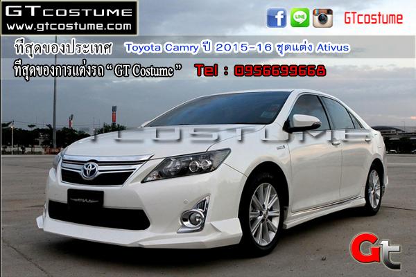 แต่งรถ Toyota Camry ปี 2015-16 ชุดแต่ง Ativus