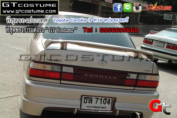 แต่งรถ Toyota Corolla 3 ห่วง สปอยเลอร์