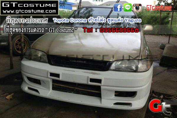 แต่งรถ Toyota Corona ท้ายโด่ง 1992-1997 ชุดแต่ง Yaguza