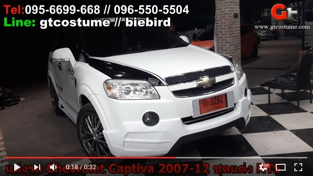 แต่งรถ Captiva 2007-2012 ชุดแต่ง NTS Plus
