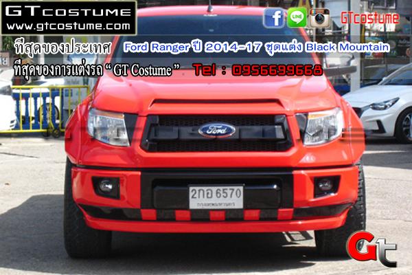 แต่งรถ Ford Ranger ปี 2014-17 ชุดแต่ง Black Mountain