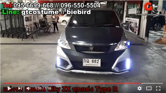 แต่งรถ Honda City ZX ชุดแต่ง Type R Concept