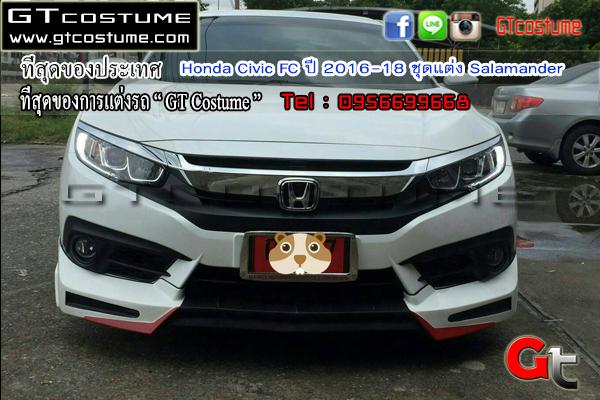 แต่งรถ Honda Civic FC ปี 2016-18 ชุดแต่ง Salamander