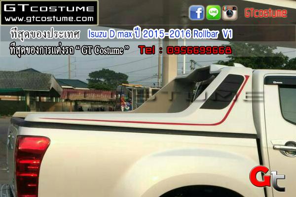 แต่งรถ Isuzu D max Rollbar V1