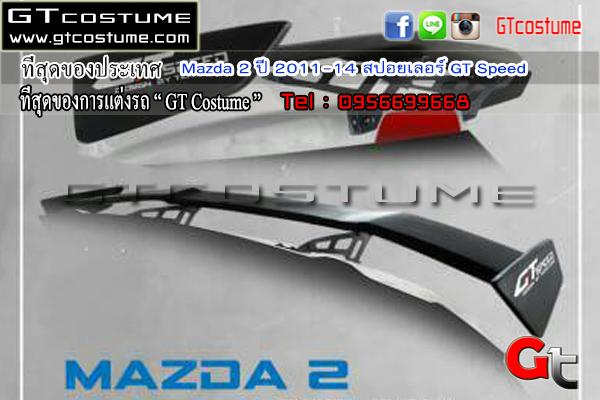 แต่งรถ Mazda 2 2011-2014 สปอยเลอร์ GT Speed