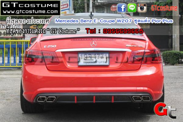 แต่งรถ Mercedes Benz E-Coupe W207 ชุดแต่ง Pior Plus