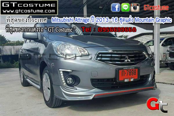 แต่งรถ Mitsubishi Attrage ปี 2013-2016 ชุดแต่ง Mountain Graphic