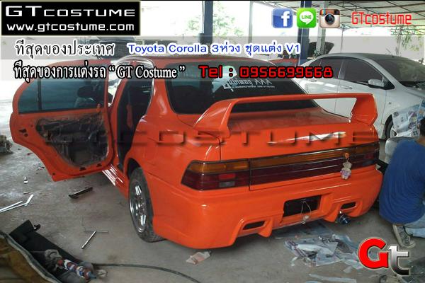 แต่งรถ Toyota Corolla 3 ห่วง 1991-1996 ชุดแต่ง V1