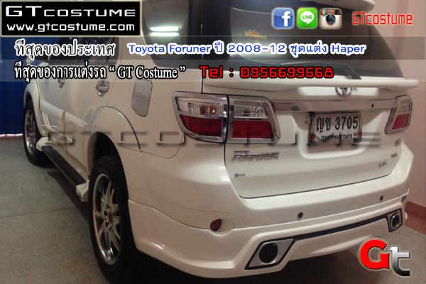 แต่งรถ Toyota Foruner ปี 2008-12 ชุดแต่ง Haper