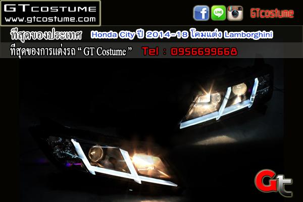 แต่งรถ Honda City ปี 2014-2018 โคมแต่ง Lamborghini