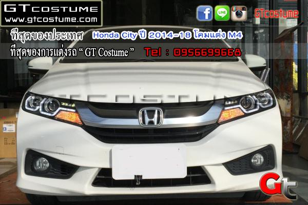 แต่งรถ Honda City ปี 2014-18 โคมแต่ง M4
