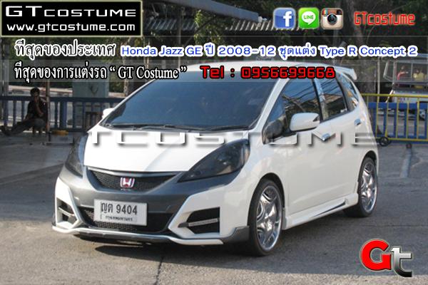 แต่งรถ Honda Jazz GE ปี 2008-2012 ชุดแต่ง Type R Concept 2