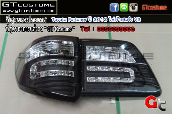 แต่งรถ Toyota Fortuner ปี 2012 ไฟท้ายแต่ง V2