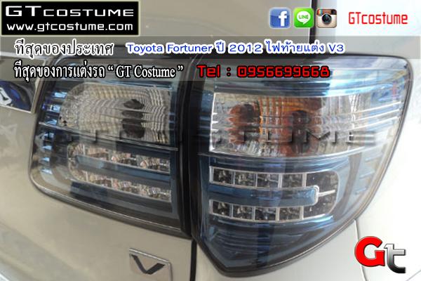 แต่งรถ Toyota Fortuner ปี 2012 ไฟท้ายแต่ง V3