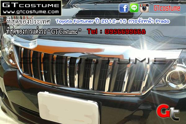 แต่งรถ Toyota Fortuner ปี 2012 กระจังหน้า Prado